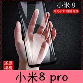 【萌萌噠】Xiaomi 小米 8 Pro 螢幕指紋版 全屏滿版鋼化玻璃膜 5D曲屏全覆蓋 螢幕玻璃膜 防爆貼膜