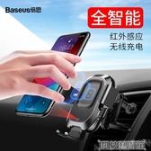 行動電源 車載無線充電器蘋果x手機支架汽車iPhone xs max萬能華為mate20通用8plus 交換禮物
