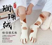 男珊瑚絨襪子女秋冬季加絨加厚睡眠襪貓爪保暖可愛地板毛巾月子襪