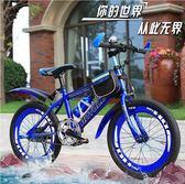 兒童自行車6-7-8-9-10-11-12歲15童車男孩20寸小學生單車山地變速igo『櫻花小屋』