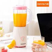 榨汁機 九陽榨汁機家用水果小型全自動果蔬多功能迷你學生炸果汁機榨汁杯 阿薩布魯