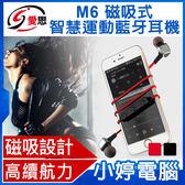 【24期零利率】全新 IS愛思 M6磁吸式智慧運動藍牙耳機 磁吸/藍牙4.1/語音提示/連接兩隻手機
