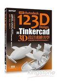超簡單!Autodesk 123D Design與Tinkercad 3D設計速