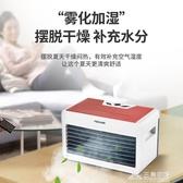加水空調扇冷風機制冷小型宿舍加濕迷你家用加冰塊移動消毒電風扇ATF 三角衣櫃