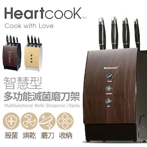 【Heartcook】智慧型多功能滅菌磨刀架-白色