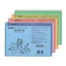 《享亮商城》NO.164H  (A4橫式)彩色資料袋  COX
