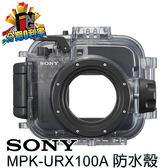 【24期0利率】 SONY MPK-URX100A 原廠防水盒 / 完整相容 RX100 系列相容 (公司貨)