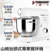 YAMASAKI 山崎家電 抬頭式專業攪拌機 SK-9980SP