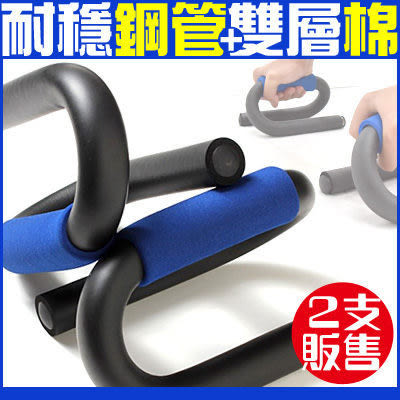 N型伏地挺身器S型俯臥撐架輔握訓練器挺身架腹肌輔助器運動健身健臂器另售健美輪健腹機握力器