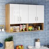 廚房吊櫃牆壁櫃陽台碗櫃儲物櫃牆上浴室櫃頂櫃壁櫥衛生間壁櫃掛櫃ATF 格蘭小舖 全館5折起
