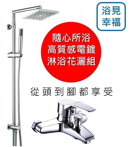 *SPA!*花灑淋浴柱 淋浴龍頭+頂噴大花灑組 提升浴室整體設計感 蓮蓬頭 淋浴龍頭 高質感電鍍