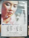 挖寶二手片-0B03-344-正版DVD-華語【愛你愛我】-李心潔 張震(直購價)