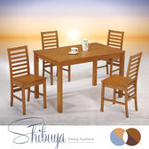 IHouse-澀谷 實木簡潔餐桌椅組(1桌4椅)