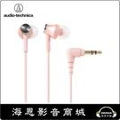 【海恩數位】ATH鐵三角 ATH-CK350M 耳道式耳機 粉紅色 公司貨保固
