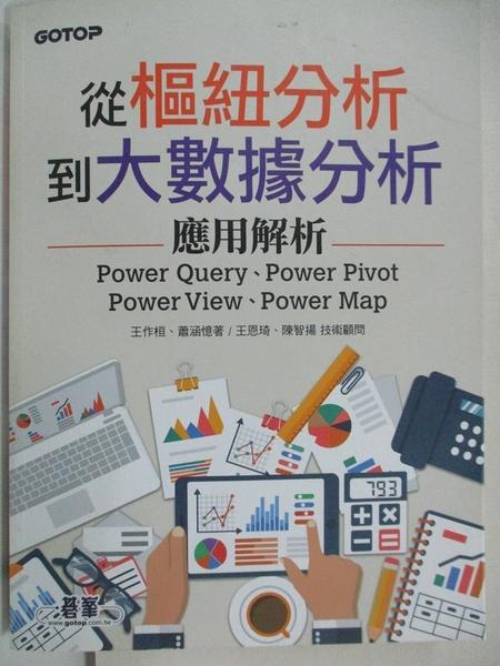 【書寶二手書T1/電腦_EJ5】從樞紐分析到大數據分析:Power Query、Power Pivot…_王作桓, 蕭涵憶