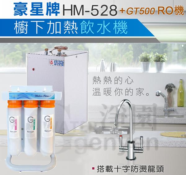 HM-528 廚下型飲水機/熱水機/加熱器-恆溫控制-壓力式 ★搭載 GT500 五道快拆式RO逆滲透(市價9800)