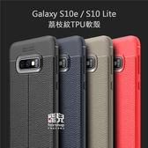 【飛兒】品味追求!荔枝紋 TPU 軟殼 三星 Galaxy S10e / S10 lite 手機殼 保護套 手機套198