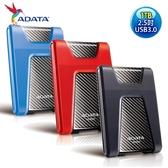 [富廉網] 威剛 ADATA  HD650 (藍色) 1TB USB3.0 2.5吋行動硬碟