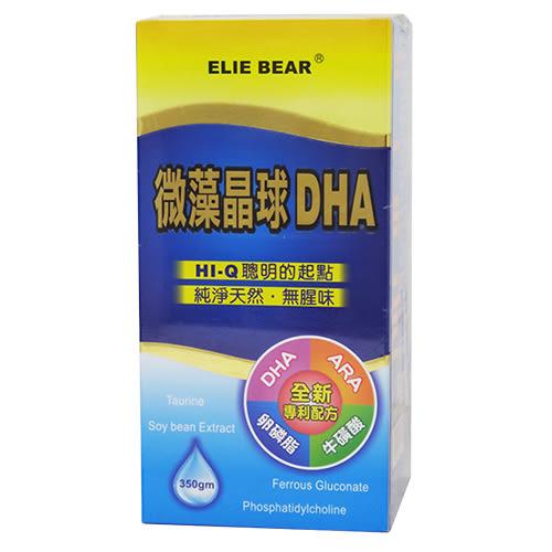 愛力寶微藻晶球DHA 350g