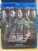 影音專賣店-Q01-106-正版BD【血滴子】-藍光電影(直購價)