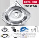 不銹鋼三角盆加厚小水槽超小角單槽水盆洗菜盆洗手盆洗碗池 NMS名購新品