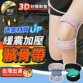 現貨!升級矽膠墊 可調式髕骨帶 經典一字款 護膝 運動護具 膝蓋護具 登山 跑步 #捕夢網