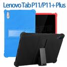 【四角強化】聯想 Lenovo Tab P11/P11+ Plus 11吋 TB-J606/J616 支架防摔軟套/二段可立式/矽膠保護套-ZW