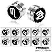 316白鋼 12星座鋼色磁鐵耳環 無耳洞 中性耳環 型男必備 送禮物推薦 單個價【EZM00901】Z.MO鈦鋼屋