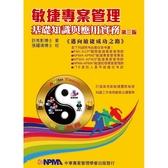 敏捷專案管理基礎知識與應用實務(3版):邁向敏捷成功之路