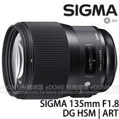 SIGMA 135mm F1.8 DG HSM ART 大光圈人像鏡 (6期0利率 免運 恆伸公司貨三年保固)