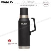《飛翔3C》STANLEY 10-02659 大師系列 真空保溫瓶 1.3L〔公司貨〕不鏽鋼保熱保冷 隨身杯 旅遊壺