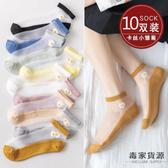10雙|襪子女短襪淺口隱形襪絲襪女薄款玻璃絲小雛菊水晶襪【毒家貨源】