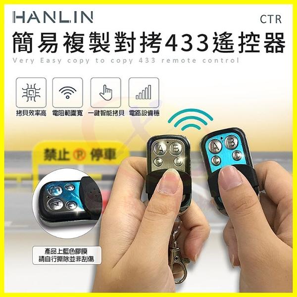 HANLIN-CTR 簡易複製對拷R433遙控器 設定拷貝震盪電組晶片 鐵捲門汽機車鎖匙開鎖備份複製 27A/23A電池