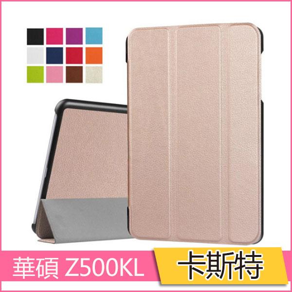 華碩 ASUS ZenPad 3S 10 Z500KL 9.7 皮套 保護套 卡斯特 超薄 三折 支架 平板皮套 全包