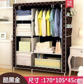 簡易衣櫃布藝布衣櫃鋼架單人衣櫥組裝雙人收納櫃子 igo 爾碩數位3C