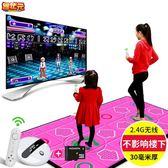 跳舞毯 舞狀元30MM 無線雙人電視接口家用家用體感跳舞機