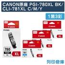 原廠墨水匣 CANON 1黑3彩 高容量 PGI-780XLBK+CLI-781XLC+CLI-781XLM+CLI-781XLY /適用TR8570/TS8170/TS8370