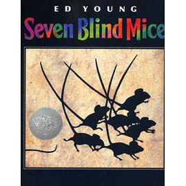 『繪本123‧吳敏蘭老師書單』『童書久久書單』-- SEVEN BLIND MICE《七隻瞎老鼠》