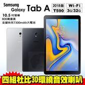 Samsung Galaxy Tab A 2018 贈原廠皮套 10.5吋 Wi-Fi 32G 平板電腦 0利率 免運費