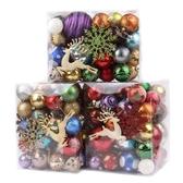 聖誕節裝飾品多多包裝飾球70只桶裝彩球聖誕樹掛件亮光球聖誕球 聖誕節鉅惠