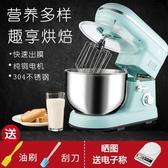 秒殺揉麵機 多功能全自動家用商用廚師機小型奶油攪拌和面揉面打蛋料理機  JD