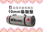 MDBuddy NBR紅色扣環瑜珈墊(有氧 塑身 地墊 1cm 隨機出貨≡排汗專家≡