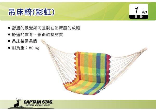 ||MyRack|| 日本鹿牌 CAPTAIN STAG UD-2002 吊床椅(彩虹) 臥具 吊床 露營椅
