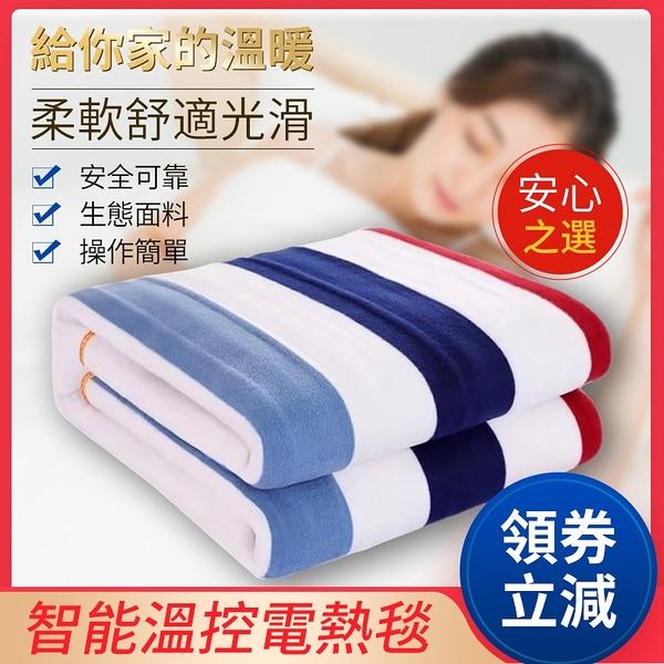 110v電熱毯 【現貨】床墊 單人/雙人電熱毯 省電型恆溫電熱毯 暖身毯 可斷電保護 電毯 寒流必備