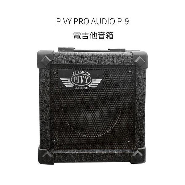 唐尼樂器︵ PIVY PRO AUDIO P-9 木吉他/電吉他音箱(街頭藝人內建破音 Delay Chrous)
