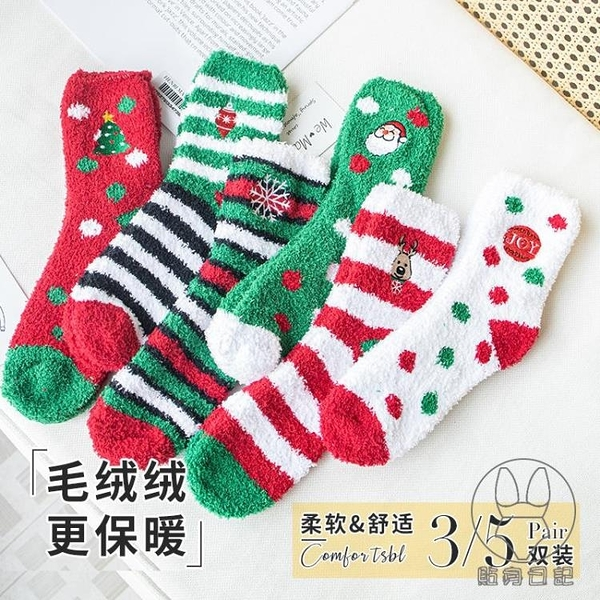 3雙裝 珊瑚絨襪子女加絨加厚可愛秋冬睡眠防滑毛巾襪保暖聖誕襪【貼身日記】