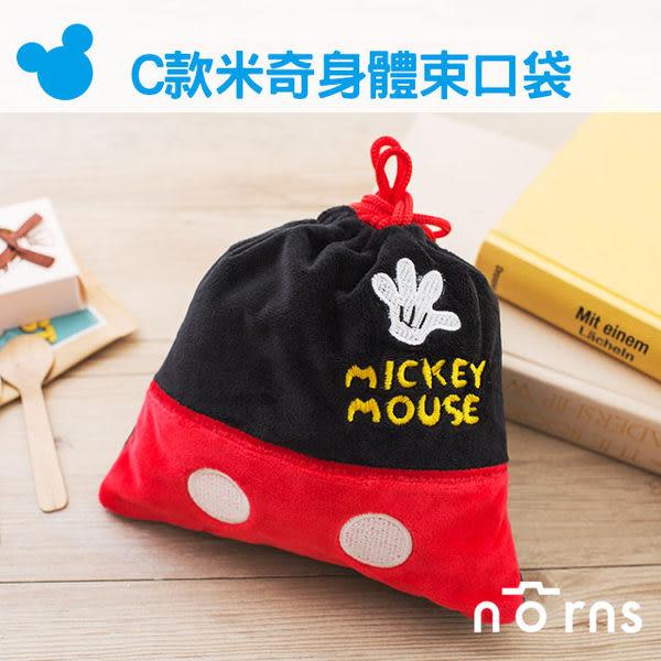 【C米奇身體束口袋】Norns 米老鼠 Mickey 迪士尼DISNEY正版卡通絨毛束口袋 拍立得