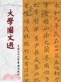 二手書博民逛書店 《歐豪年書畫 = Paintings and calligraphy by Au Ho-nien》 R2Y ISBN:9866710254