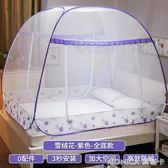 三開門蒙古包蚊帳免安裝有底拉錬單人學生1.2雙人家用1.5米1.8m床 莫妮卡小屋 YXS
