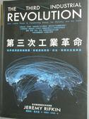 【書寶二手書T5/社會_LHD】第三次工業革命-世界經濟即將被顛覆…_傑瑞米里夫金